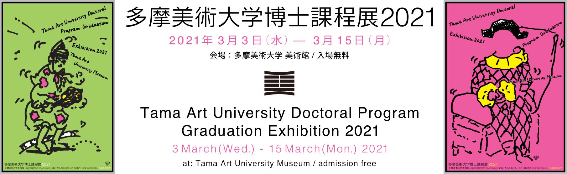 多摩美術大学博士課程展2021