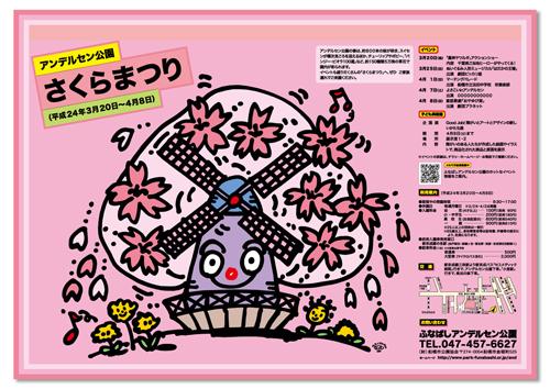 funabashi park association poster goods pamphlet logo character