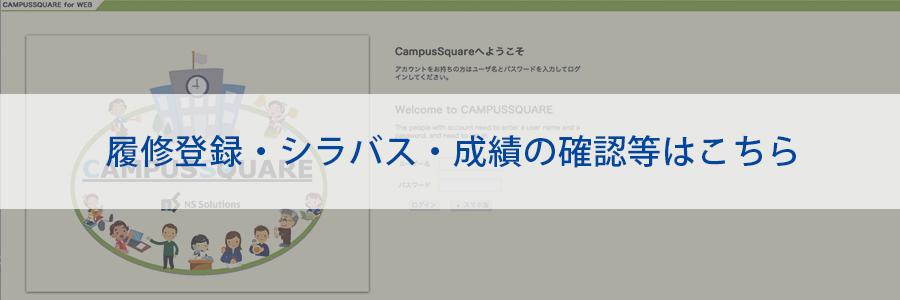 学舎 大学 livecampus 二 松